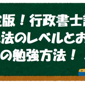 決定版!行政書士試験の民法のレベルとおすすめの勉強方法!!