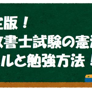 決定版!行政書士試験の憲法のレベルと勉強方法!!