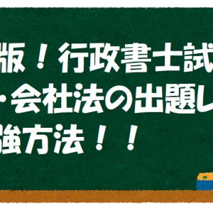 決定版!行政書士試験の商法・会社法の出題レベルと勉強方法!!