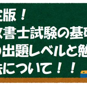 決定版!行政書士試験の基礎法学の出題レベルと勉強方法!!