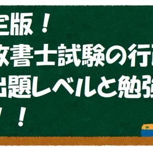 決定版!行政書士試験の行政法の出題レベルと勉強方法!!