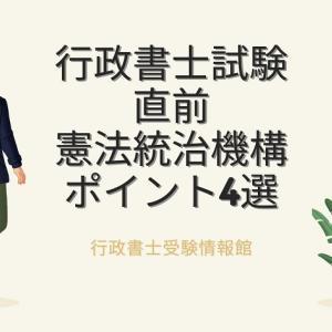 行政書士試験直前!憲法統治機構押ここだけはさえておいたほうがいいこと4選!!
