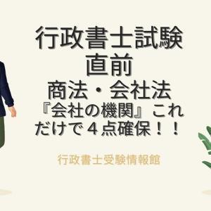 行政書士試験直前!商法・会社法『会社の機関』これだけで4点確保!!