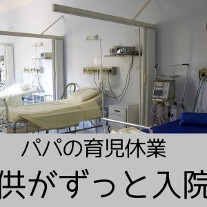 【パパの育児休業】産まれた子供がずっと入院中 こんな時どうする