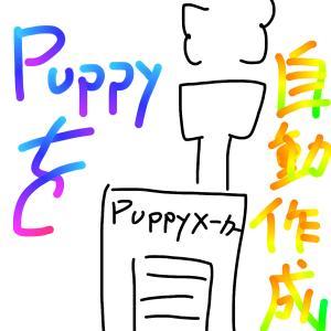【前編】Puppyを自動作成!?夢のようなソフトでオリジナルPuppyを作る!【Sandyマン】