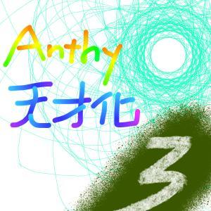 【Part3】Anthyの拡張パッチを発見!拡張パッチは使えるのか?Anthyくん天才化計画!