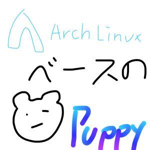 Arch LinuxベースのArch32Pup使ってみました??!!【Sandyマン】
