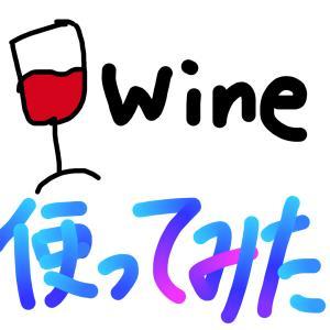 Windowsの便利なフリーソフトをLinuxでも動かそう!Wine使ってみた!
