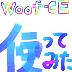 【Part1】Woof-CEでPuppy Linuxを自分で作ってやる!【Sandyマン】