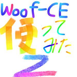 【Part2】Devxを導入してみよう!Woof-CEでPuppy作成!