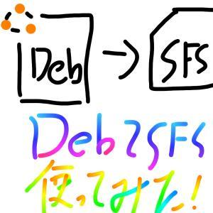 Debian(Ubuntu)のソフトをsfsに変換!deb2sfs使ってみたー!