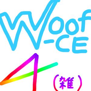 【雑にPart4】SlackoでWoof-CE、無理でした。【Sandyマン】