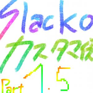 【Part1.5】Slackoを元の環境に戻す!なんとか成功!
