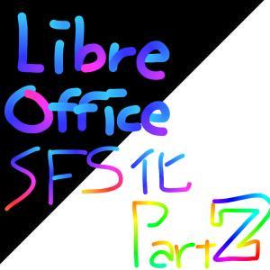 【中編】地獄のコマンド44連!LibreOfficeのSFS作ってみる!