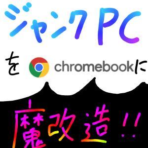 【後編】Chromebookが欲しかったのでインストールしちゃいました!!