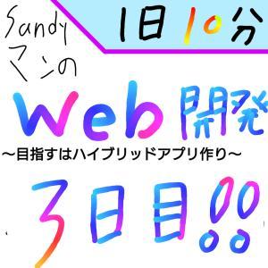 【3日目】Sandyマンの『1日10分』Web開発!〜目指すはハイブリッドアプリ作り〜