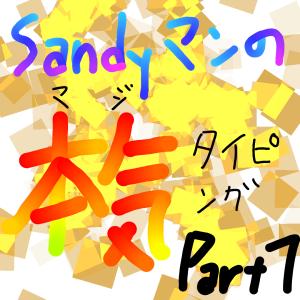 【Part1】Sandyマンの『本気』タイピング練習!
