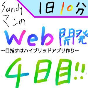 【5日目】Sandyマンの『1日10分』Web開発!〜目指すはハイブリッドアプリ作り〜
