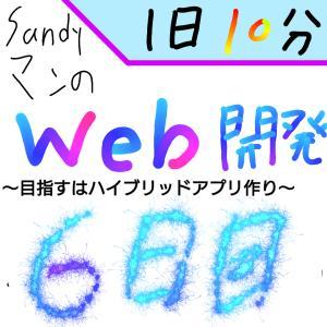 【6日目】Sandyマンの『1日10分』Web開発!〜目指すはハイブリッドアプリ作り〜