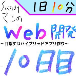 【10日目】Sandyマンの『1日10分』Web開発!〜目指すはハイブリッドアプリ作り〜