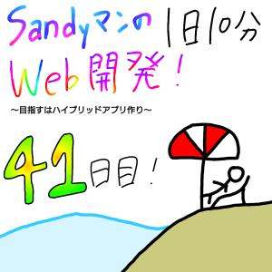 【41日目】Sandyマンの『1日10分』Web開発!〜目指すはハイブリッドアプリ作り〜
