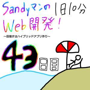 【43日目】Sandyマンの『1日10分』Web開発!〜目指すはハイブリッドアプリ作り〜
