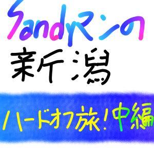 【中編】Sandyマンの新潟ハードオフ巡り!!!〜新潟市内編〜【ジャンク祭り】