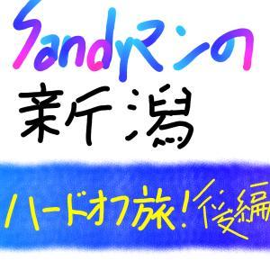 【後編】Sandyマンの新潟ハードオフ巡り!!!