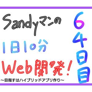 【64日目】Sandyマンの『1日10分』Web開発!〜目指すはハイブリッドアプリ作り〜