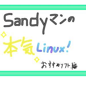 【おすすめソフト編】Sandyマンの『本気』Linux!!