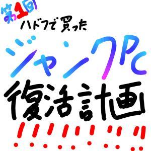 【第1回】ハードオフで買った1100円のジャンクPCを現役で使えるようにする!