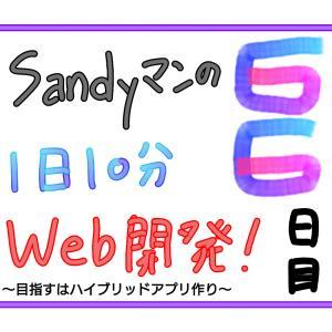 【66日目】Sandyマンの『1日10分』Web開発!〜目指すはハイブリッドアプリ作り〜