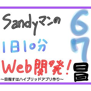 【67日目】Sandyマンの『1日10分』Web開発!〜目指すはハイブリッドアプリ作り〜