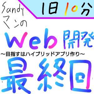 【最終回】Sandyマンの『1日10分』Web開発!〜ハイブリッドアプリできました〜