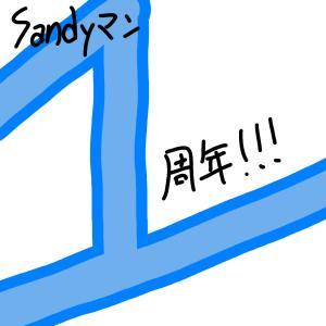 Sandyマン1周年!!