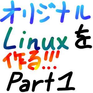 【Part1】オリジナルのUbuntu系ディストロを作る!!【準備編】
