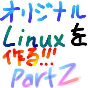 【Part2】SandyマンオリジナルLinux作ったる!!【計画編】