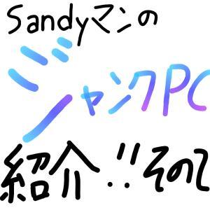 【その2】SandyマンのジャンクPCたちを紹介!