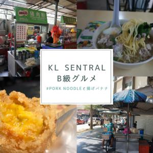 KL Sentralに立ち寄ったときのB級グルメ,豚肉麺と揚げバナナ@Brickfields【Malaysia 美食】
