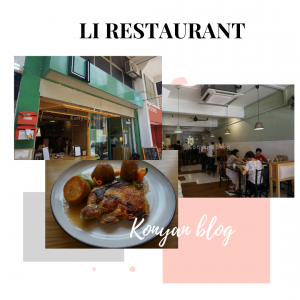 Li Restaurant,仲の良い友だちと休日過ごすoriental cafe@Damansara Jaya【Malaysia 美食】