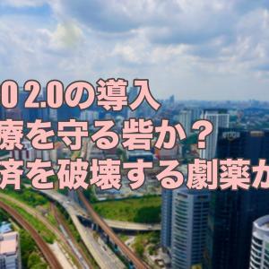MCO 2.0の導入,医療を守る砦か経済を壊滅させる劇薬か【Malaysia 感染症対策】