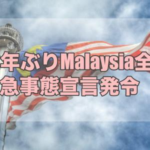 52年ぶりMalaysia全土で緊急事態宣言発令,真の目的とは?国民生活はどう変わる?【Malaysia 感染症対策】
