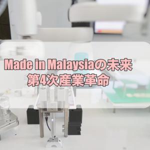 Made in Malaysiaの未来,第4次産業革命【Malaysia 仕事】