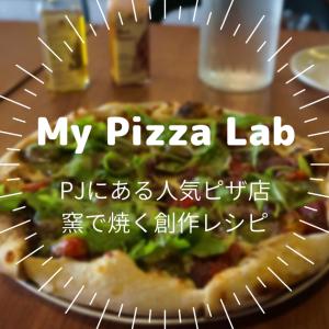 『My Pizza Lab』高い創造性と変わった名前の本格ピザ@Sea Park, PJ