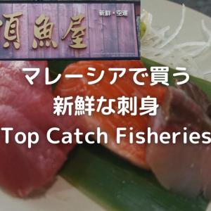 KL市内のお魚屋さんの刺身『Top Catch Fisheries OUG店』