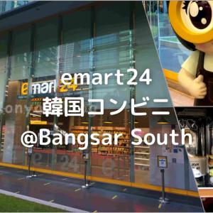 emart24,デザートが充実した韓国コンビニ@Bangsar South