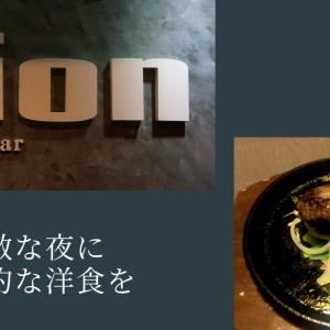 『Sion Dining & Bar(葡萄酒百味所 紫音)』日本人シェフの本格洋食バー@Ara Damansara