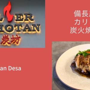 『Atelier Binchotan 備長炭坊』予約の取りずらい炭火焼き店@Taman Desa