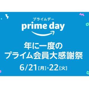 Amazonプライムデーが凄すぎる( ゚д゚*)!