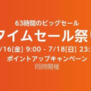 Amazonタイムセール祭り☆